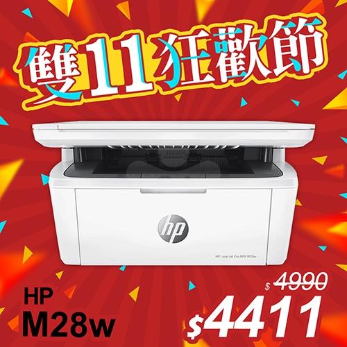 【雙11限時狂降】HP LaserJet Pro M28w 無線黑白雷射多功事務機