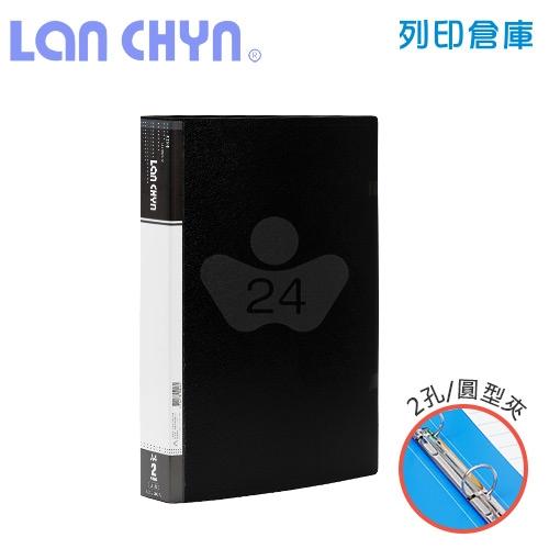 連勤 LC-9002A K 二孔圓型無耳夾 PP資料夾-黑色1本