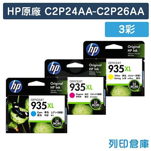 HP C2P24AA~C2P26AA (NO.935XL) 原廠高容量墨水匣超值組(3彩)