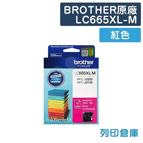 BROTHER LC665XL-M 原廠紅色高容量墨水匣