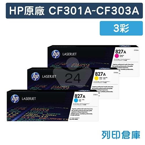 HP CF301A / CF302A / CF303A (827A) 原廠碳粉匣組 (3彩)
