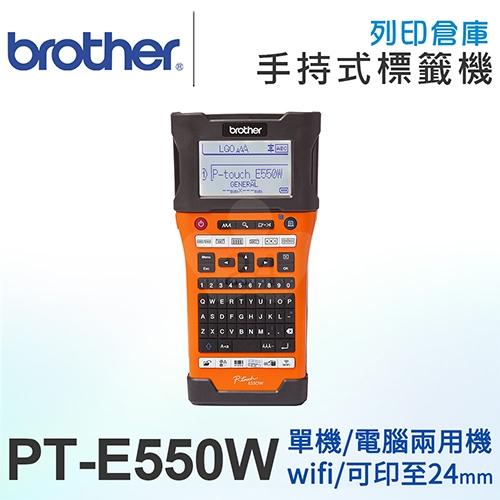 Brother PT-E550W 工業用手持式 單機/電腦 兩用線材標籤機