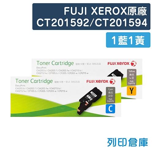 Fuji Xerox CT201592/CT201594 原廠高容量碳粉匣超值組(1藍1黃)(1.4K)