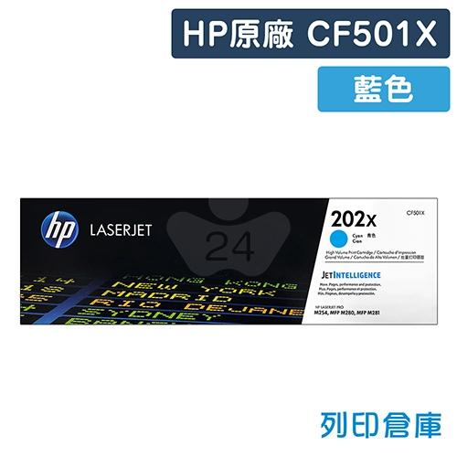 HP CF501X (202X) 原廠藍色高容量碳粉匣
