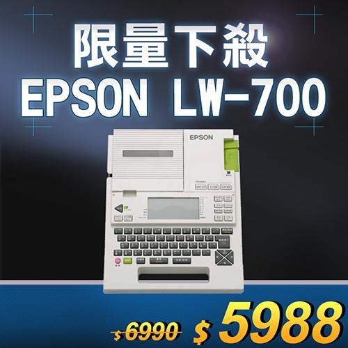 【限量下殺20台】EPSON LW-700 創意無窮可攜式標籤機