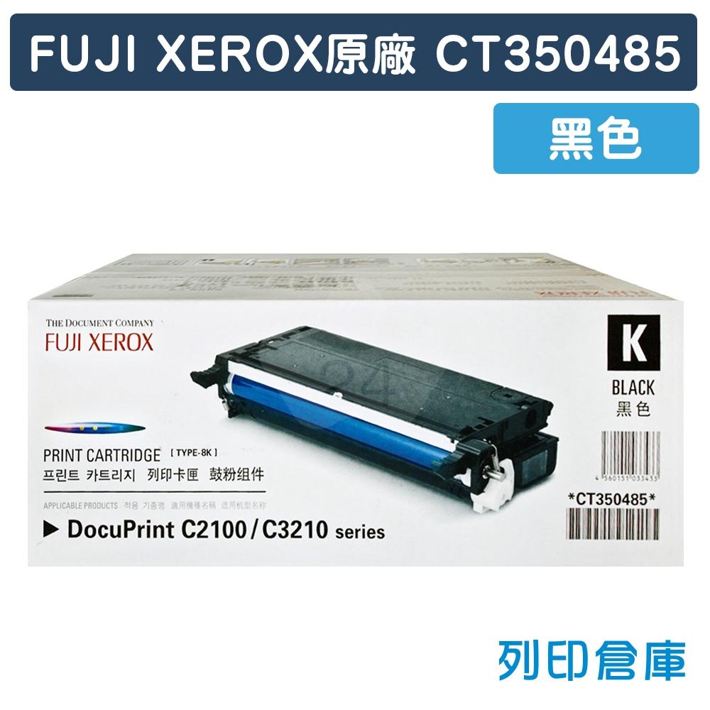 Fuji Xerox DocuPrint C2100 / C3210DX (CT350485) 原廠黑色碳粉匣(8K)