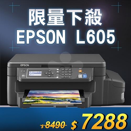 【限量下殺5台】EPSON L605高速網路Wifi六合一連續供墨印表機