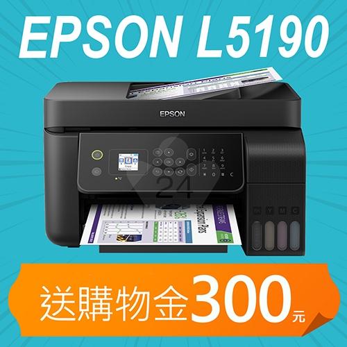 【加碼送購物金300元】EPSON L5190 雙網四合一連續供墨複合機