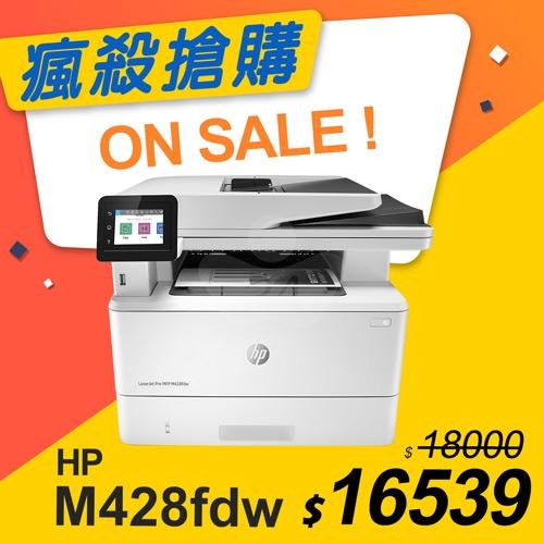 【瘋殺搶購】HP LaserJet Pro MFP M428fdw 無線黑白雷射傳真事務機