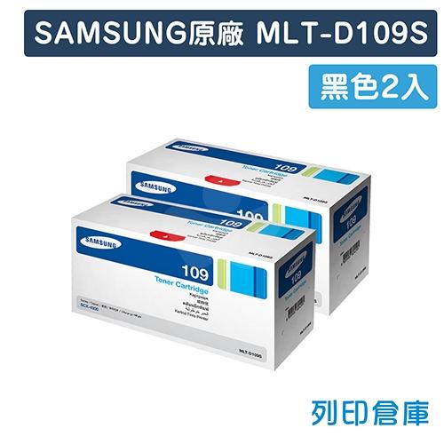 【預購商品】SAMSUNG MLT-D109S 原廠黑色碳粉匣(2黑)