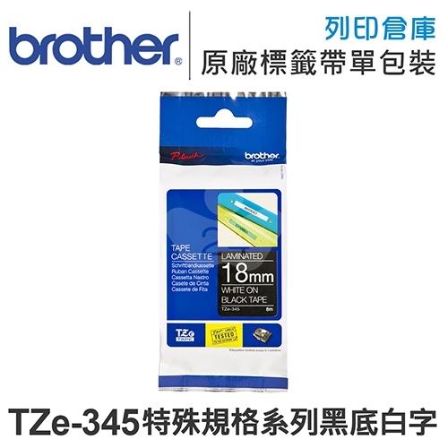 Brother TZ-345/TZe-345 特殊規格系列黑底白字標籤帶(寬度18mm)