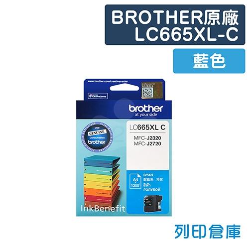 BROTHER LC665XL-C 原廠藍色高容量墨水匣