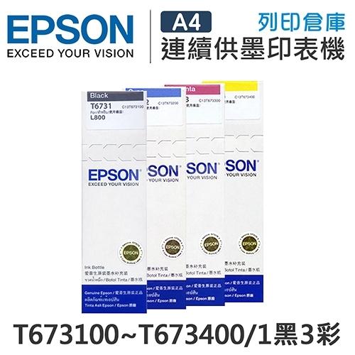 EPSON T673100~T673400 原廠盒裝墨水組(1黑3彩)