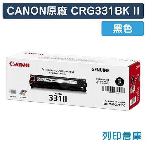 CANON CRG331BK ll / CRG-331BK ll (331 ll) 原廠黑色高容量碳粉匣