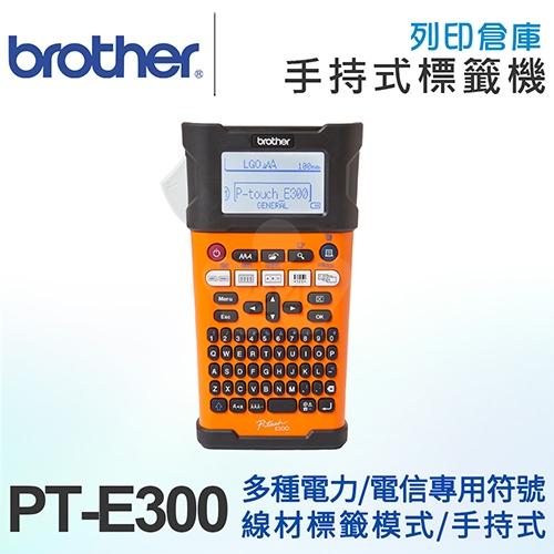 Brother PT-E300 工業用手持式線材標籤機