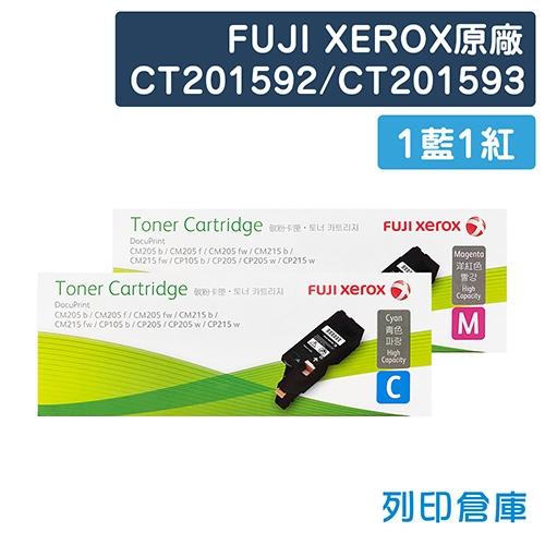 Fuji Xerox CT201592/CT201593 原廠高容量碳粉匣超值組(1藍1紅)(1.4K)