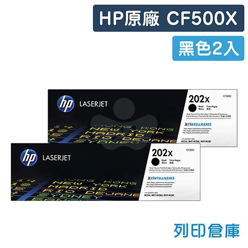 HP CF500X (202X) 原廠黑色高容量碳粉匣(2黑)