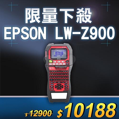 【限量下殺10台】EPSON LW-Z900 工業手持標籤印表機