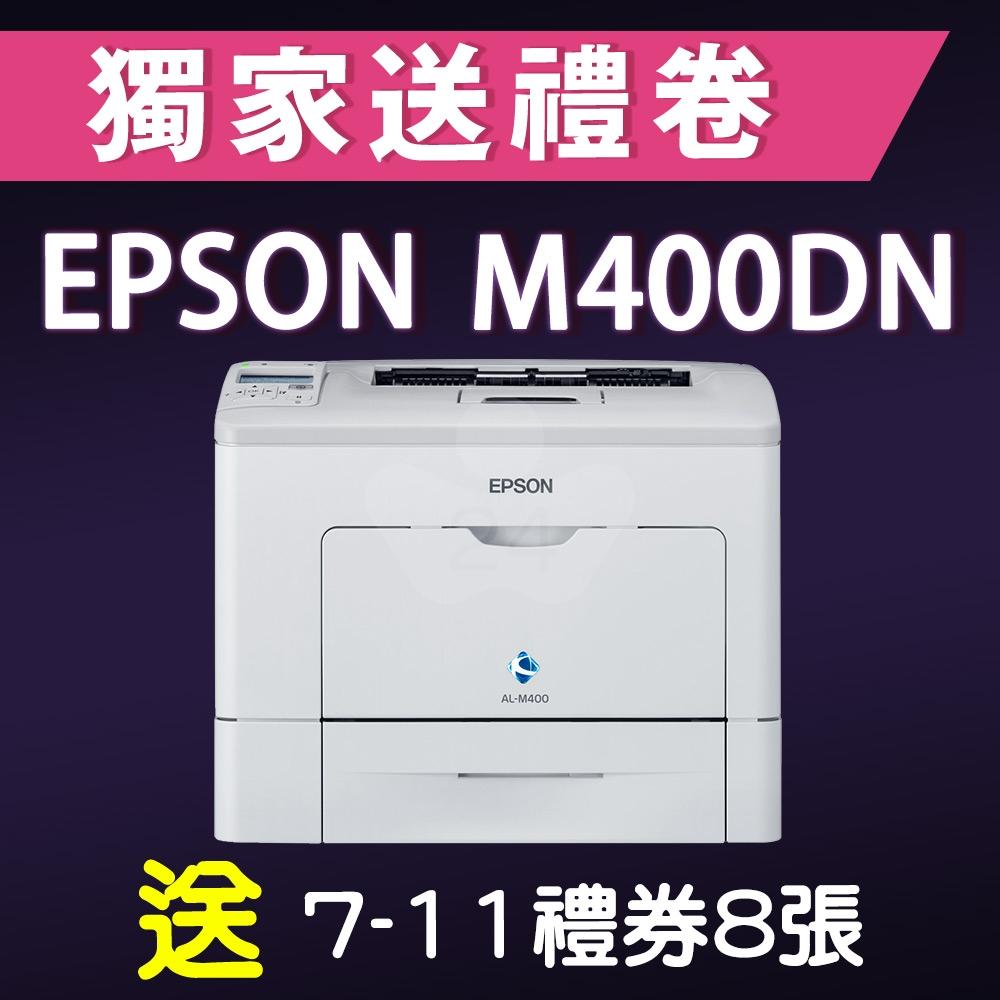 【獨家加碼送800元7-11禮券】EPSON AL-M400DN 黑白雷射極速網路印表機- 適用原廠網登錄活動