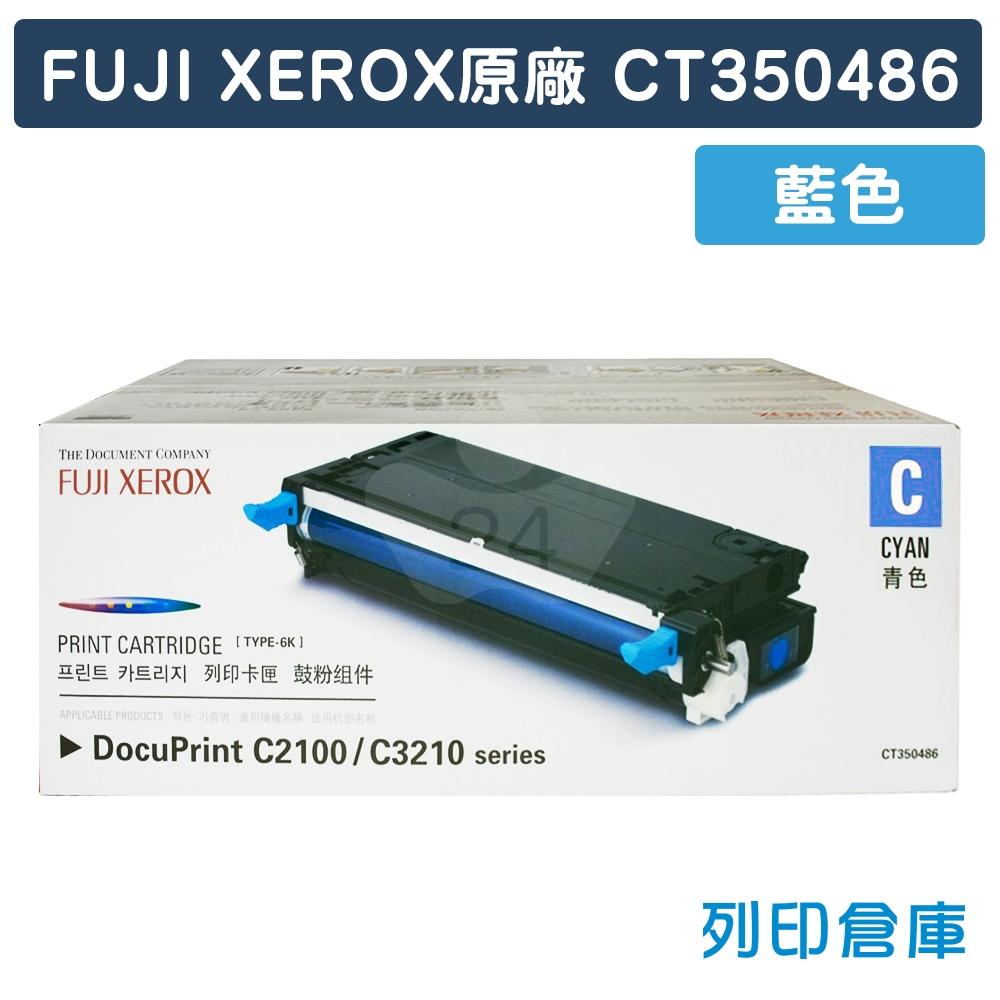 Fuji Xerox DocuPrint C2100 / C3210DX (CT350486) 原廠藍色碳粉匣(6K)