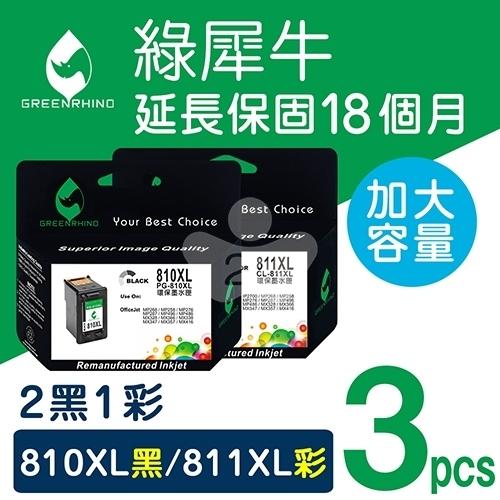 綠犀牛 for Canon PG-810XL + CL-811XL / 2黑1彩超值組高容量環保墨水匣