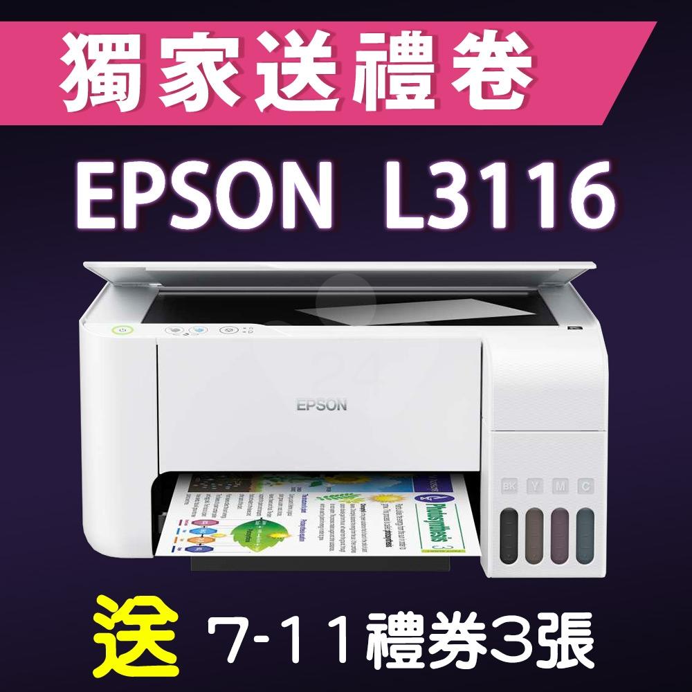 【獨家加碼送300元7-11禮券】EPSON L3116 三合一 連續供墨複合機