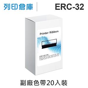 【相容色帶】For EPSON ERC-32 / ERC32 副廠黑色收銀機色帶超值組(20入) ( 精業 PM1090 ; 錢隆 PM530 ; INNOVISION 創群 2000+ /  3000 ; Epson PR-U420 P.O.S. )