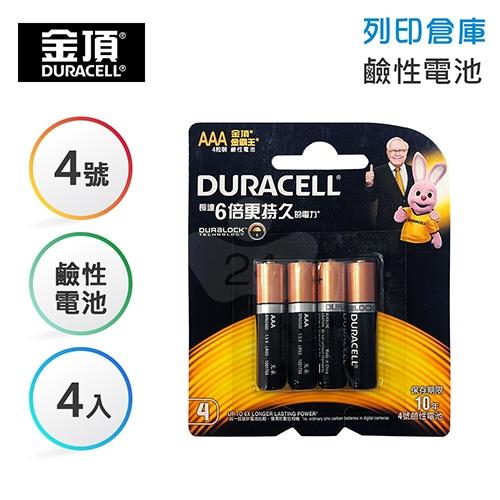 Duracell金頂 4號 鹼性電池4入