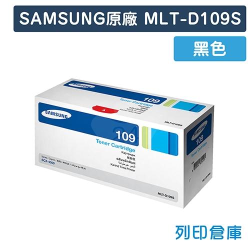 【預購商品】SAMSUNG MLT-D109S 原廠黑色碳粉匣