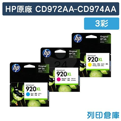 HP CD972AA~CD974AA (NO.920XL) 原廠高容量墨水匣(3彩)