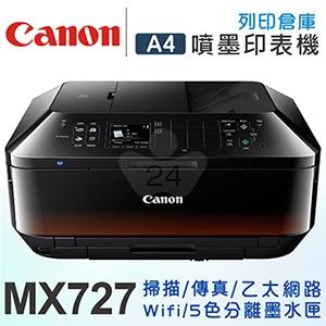 Canon PIXMA MX727 無線傳真多功能相片複合機