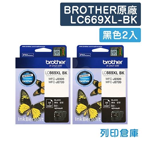 BROTHER LC669XL-BK 原廠黑色高容量墨水匣(2黑)