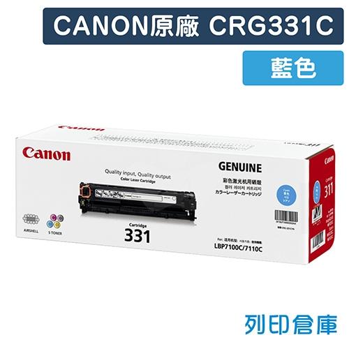 CANON CRG331C / CRG-331C (331) 原廠藍色碳粉匣