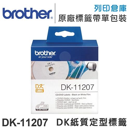 Brother DK-11207 紙質白底黑字CD / DVD 定型標籤帶 (圓形中空 - 直徑58mm)