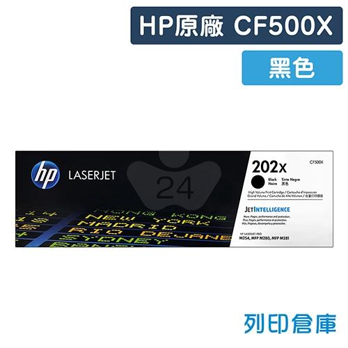 HP CF500X (202X) 原廠黑色高容量碳粉匣
