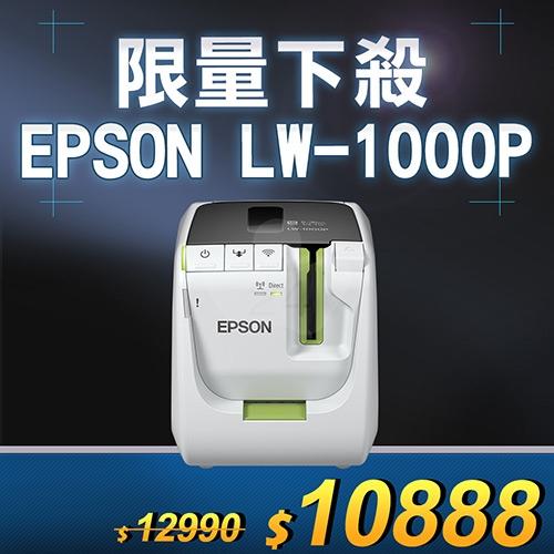 【限量下殺20台】EPSON LW-1000P 產業專用高速網路條碼標籤機