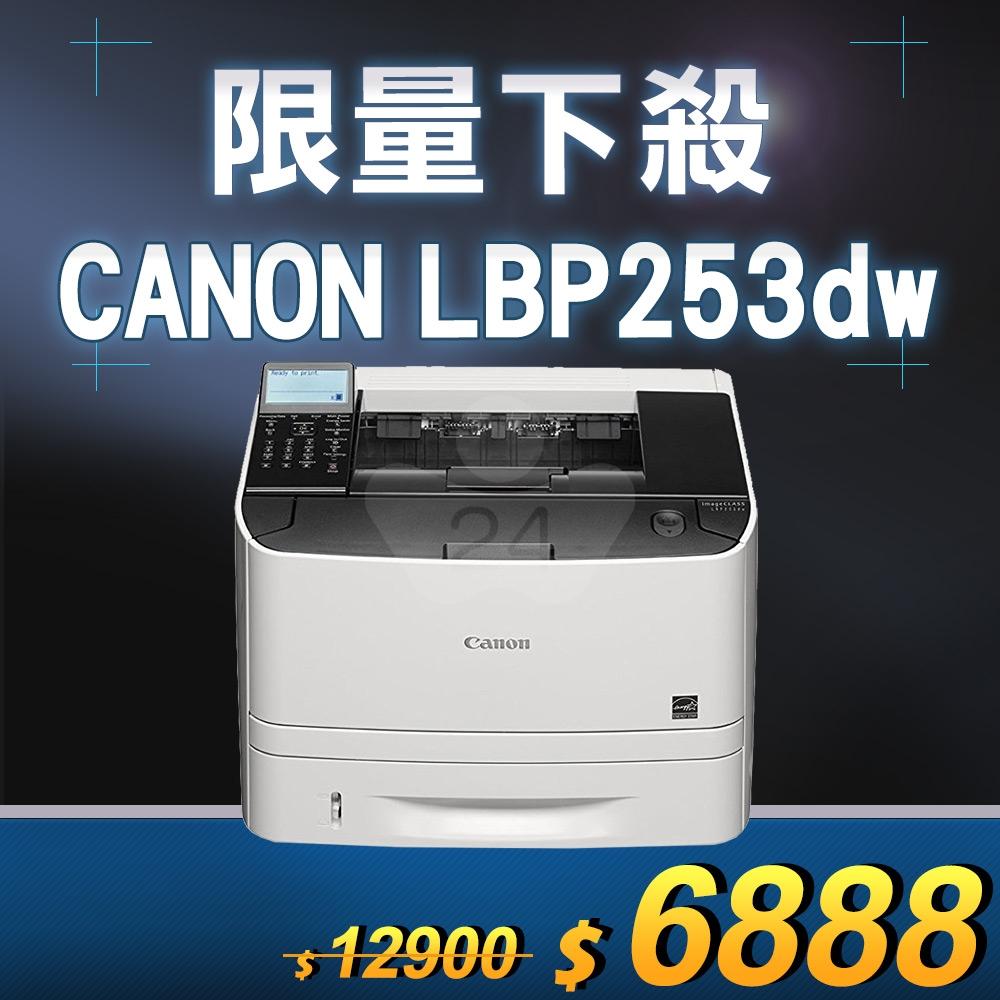 【限量下殺20台】Canon imageCLASS LBP253dw 黑白雷射印表機