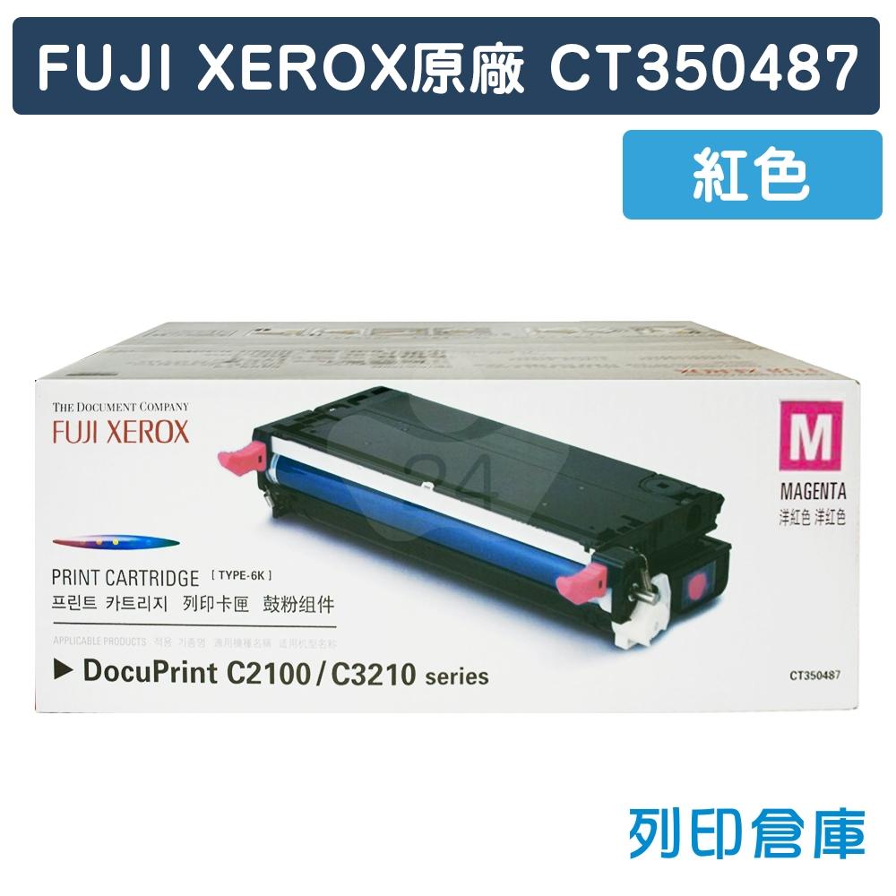 Fuji Xerox DocuPrint C2100 / C3210DX (CT350487) 原廠紅色碳粉匣(6K)
