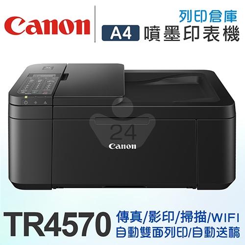 Canon PIXMA TR4570 A4多功能傳真複合機