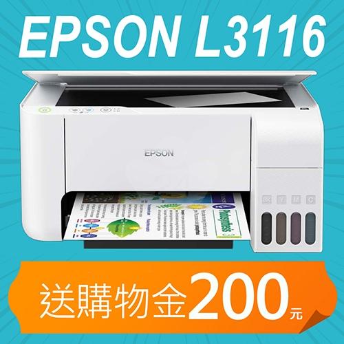 【加碼送購物金200元】EPSON L3116 三合一 連續供墨複合機