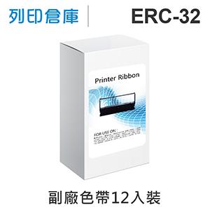 【相容色帶】For EPSON ERC-32 / ERC32 副廠黑色收銀機色帶超值組(12入) ( 精業 PM1090 ; 錢隆 PM530 ; INNOVISION 創群 2000+ /  3000 ; Epson PR-U420 P.O.S. )