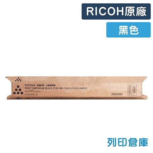 RICOH Aficio MP C4501 / C5001 / C5501 / C5501a 影印機原廠黑色碳粉匣