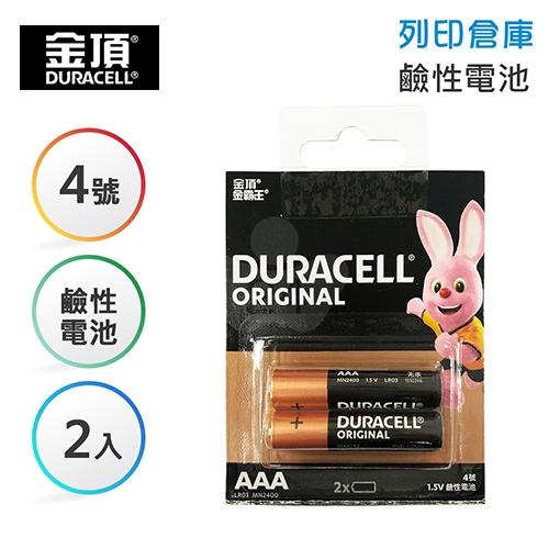 Duracell金頂 4號 鹼性電池2入