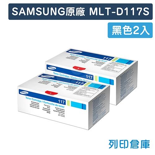 【預購商品】SAMSUNG MLT-D117S 原廠黑色碳粉匣(2黑)