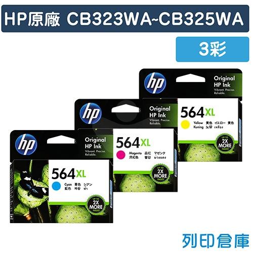 HP CB323WA~CB325WA (NO.564XL) 原廠高容量墨水匣超值組(3彩)