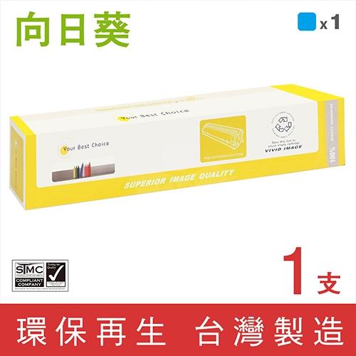 向日葵 for Fuji Xerox DocuPrint C3055DX (CT200806) 藍色環保碳粉匣