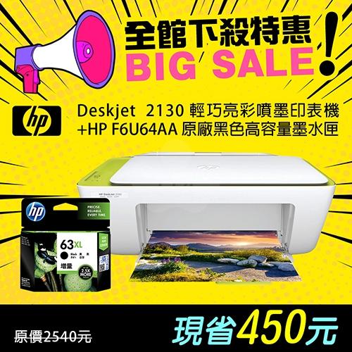 【全館特惠下殺】HP Deskjet 2130 相片噴墨多功能事務機 + HP F6U64AA (NO.63XL) 原廠黑色高容量墨水匣