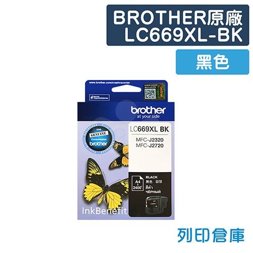 BROTHER LC669XL-BK 原廠黑色高容量墨水匣