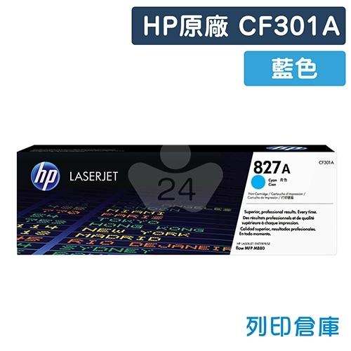 HP CF301A (827A) 原廠藍色碳粉匣