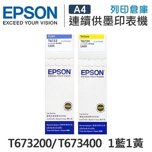 EPSON T673200 / T673400 原廠盒裝墨水組(1藍1黃)